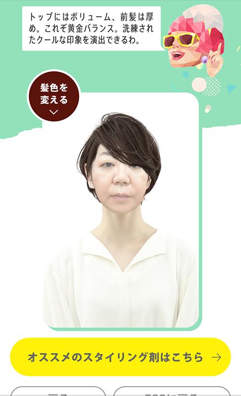 自分の顔に前髪有りのショートを組み合わせた写真を表示した画面