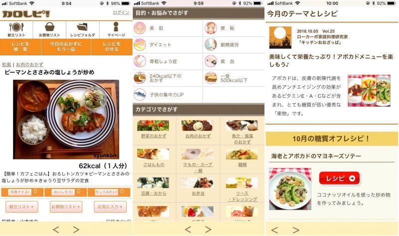 アプリ「カロレピ」の使用例画面3枚