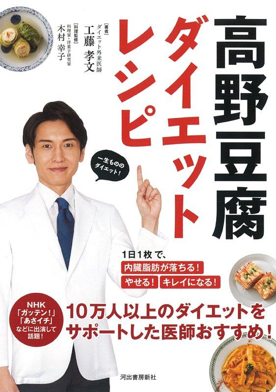 高野豆腐ダイエットレシピの書影