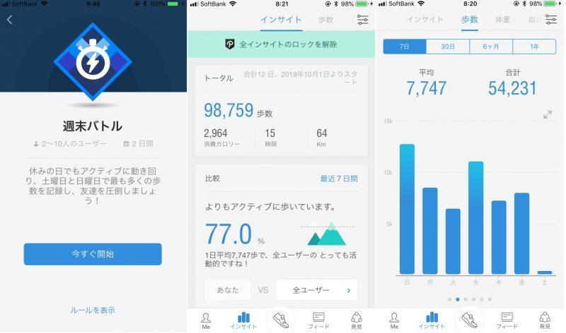 歩数計アプリPacerの使用例画面3枚