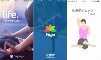 【ヨガアプリ】「寝たままできる」「悩み別」など美容&健康が手に入る5選