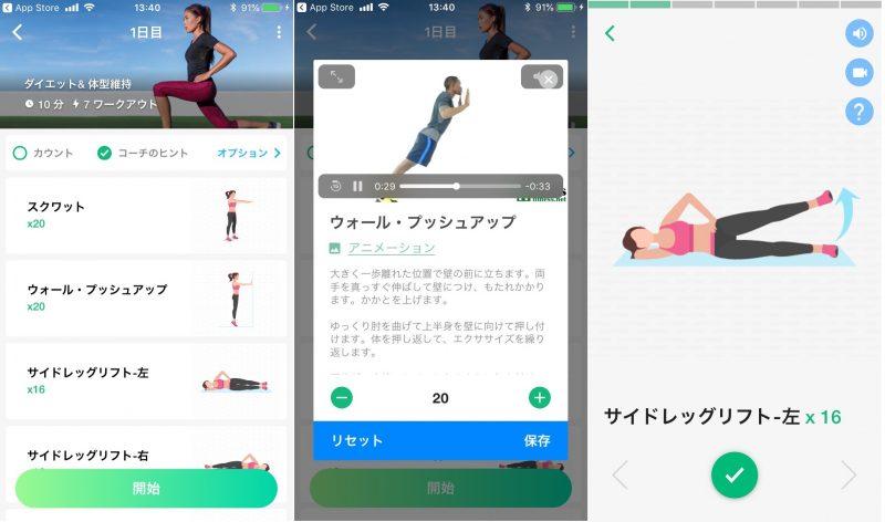 アプリ「30日で体重を減らす」の使用例画面3つ