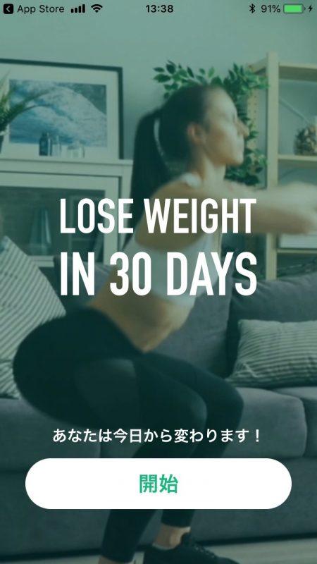 アプリ「30日で体重を減らす」のトップ画面