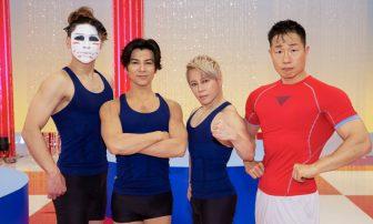 西川貴教&金爆・樽美酒が新メンバーに!『みんなで筋肉体操』5分で腹筋や美脚に効く筋トレ4選