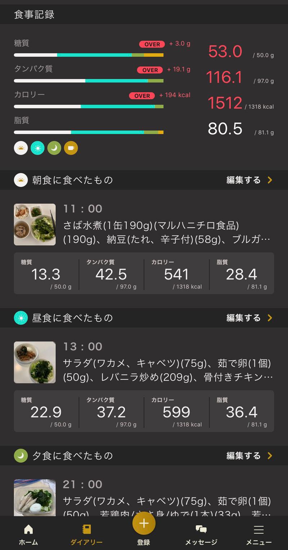 会員専用のスマホアプリ「RIZAP touch」