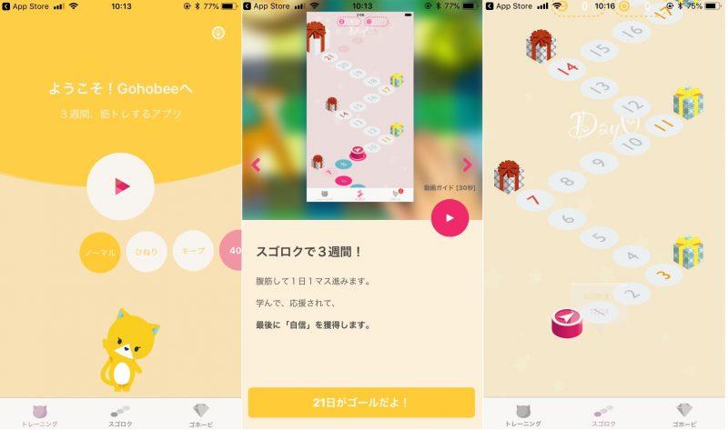 ゲーム系ダイエットアプリ女子の腹筋アプリGohobeeの使用例画面3枚