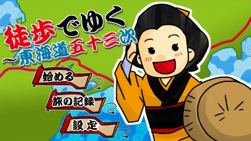 ゲーム系ダイエットアプリ徒歩でゆく東海道五十三次のトップ画面