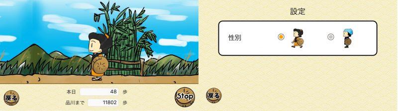 ゲーム系ダイエットアプリ徒歩でゆく東海道五十三次の使用例画面2枚