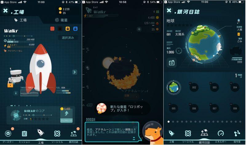 ゲーム系ダイエットアプリ宇宙船walkrの使用例画面3枚
