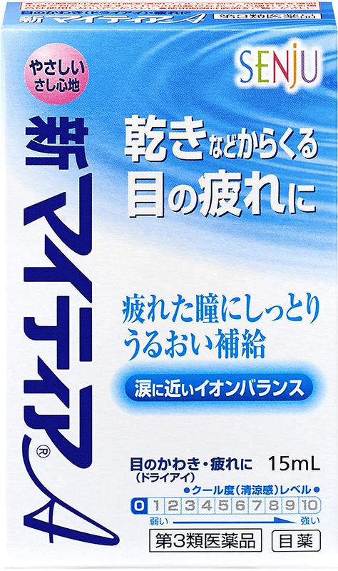 新マイティアA(15ml)
