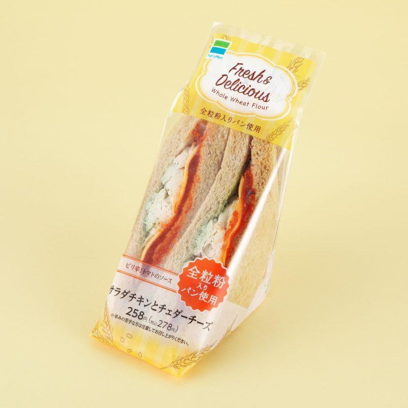 ファミリーマートの全粒粉サンド サラダチキンとチェダーチーズ