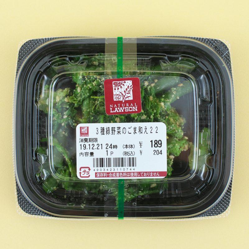 ナチュラルローソンの3種緑野菜のごま和え
