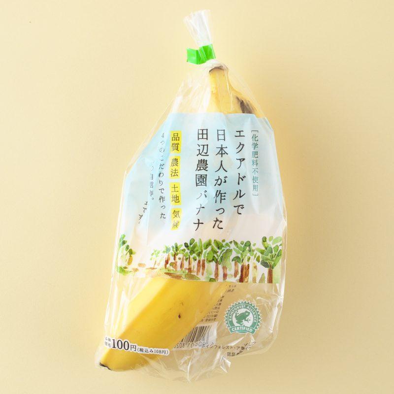 ローソンの田辺農園バナナ