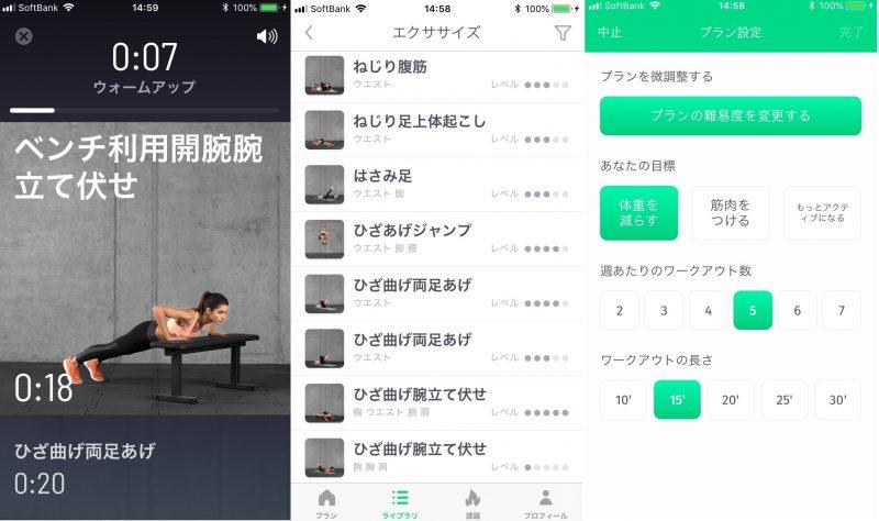 アプリ「30日間筋トレ」の使用例画面3つ