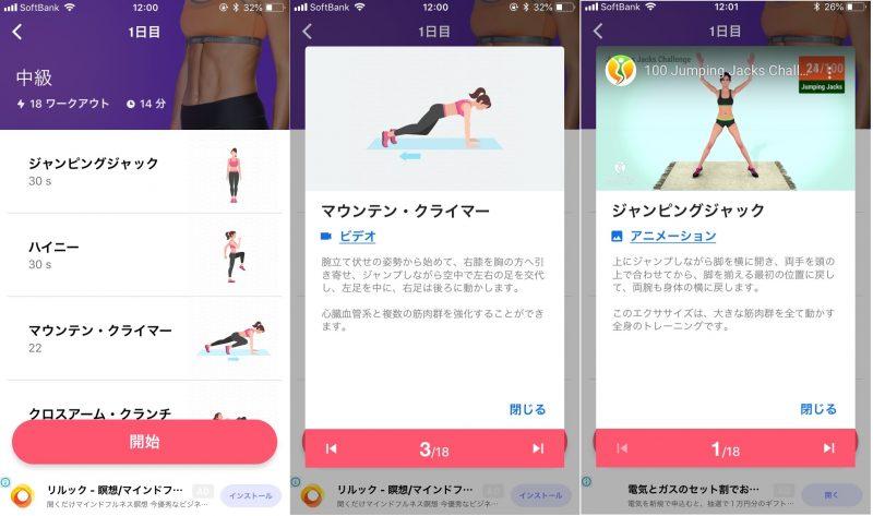 アプリ「30日でお腹の脂肪を落とす」の使用例画面3つ
