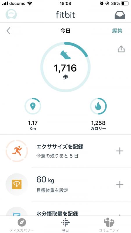 ダイエットの挫折防止系アプリ「Fitbit」のトップ画面