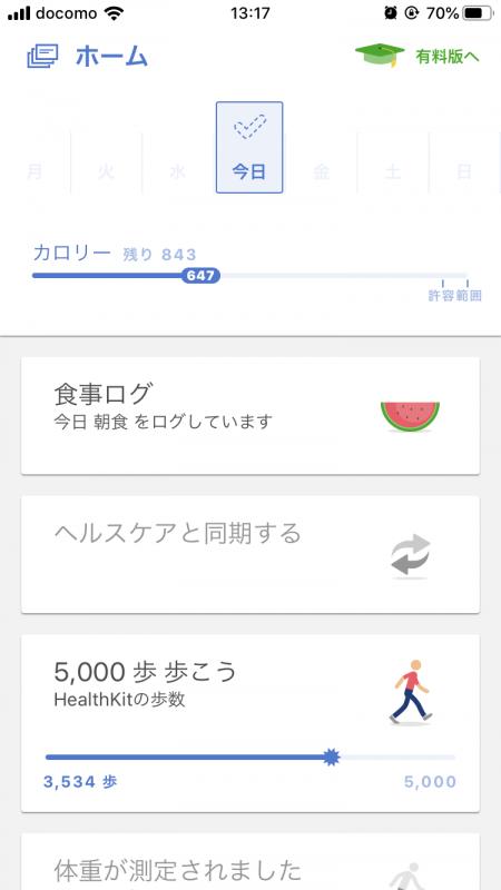 ダイエットの挫折防止アプリ「Noom」のトップ画面