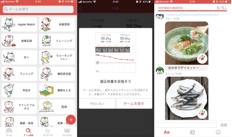 ダイエットの挫折防止アプリ「みんチャレ」の使用例画面3枚