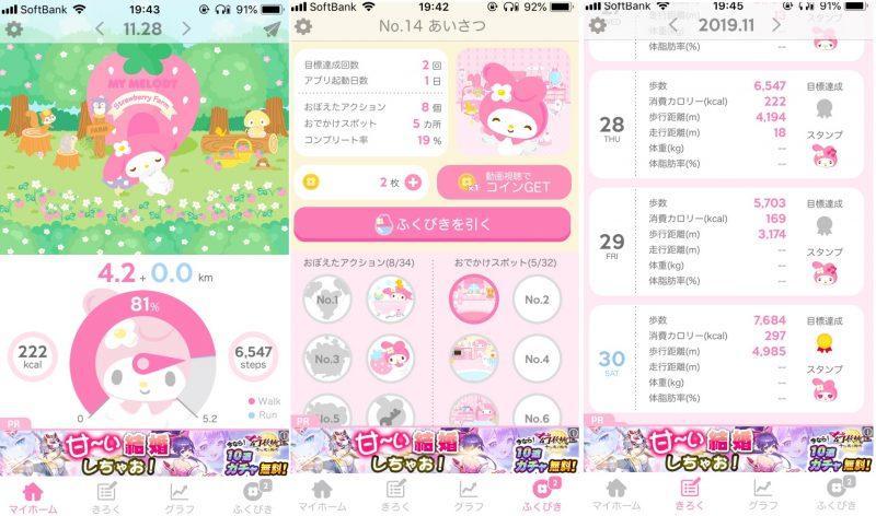 ダイエットアプリ「マイメロ」の使用例画面3枚