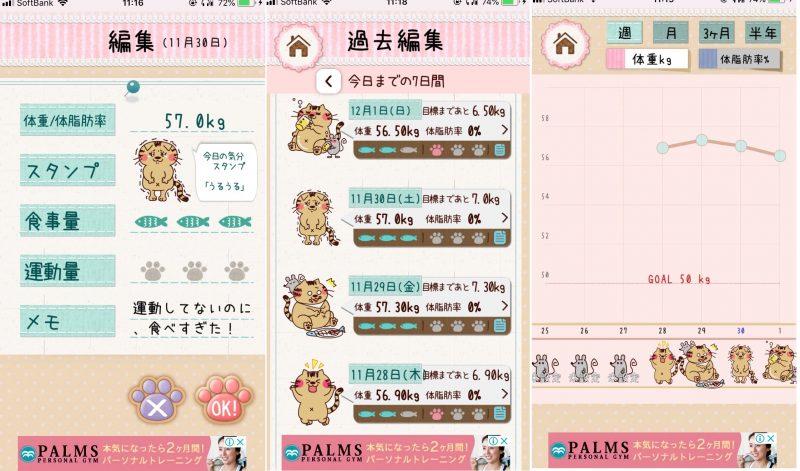 ダイエットアプリ「猫ダイエット」使用例画面3枚