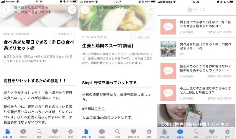 ダイエットの挫折防止系アプリ「@DIET」の使用例画面3枚