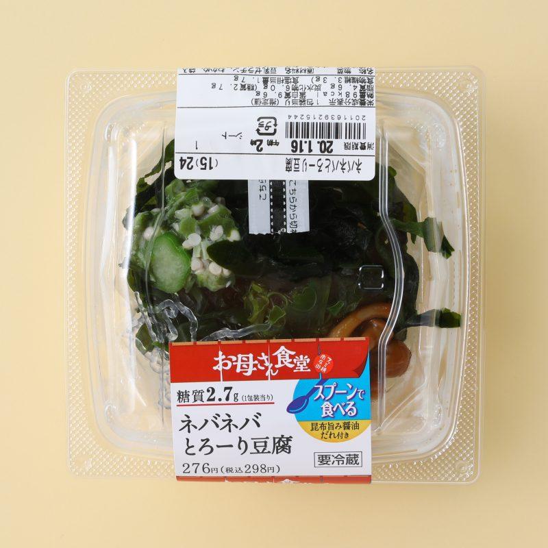 ファミリーマートのネバネバとろーり豆腐