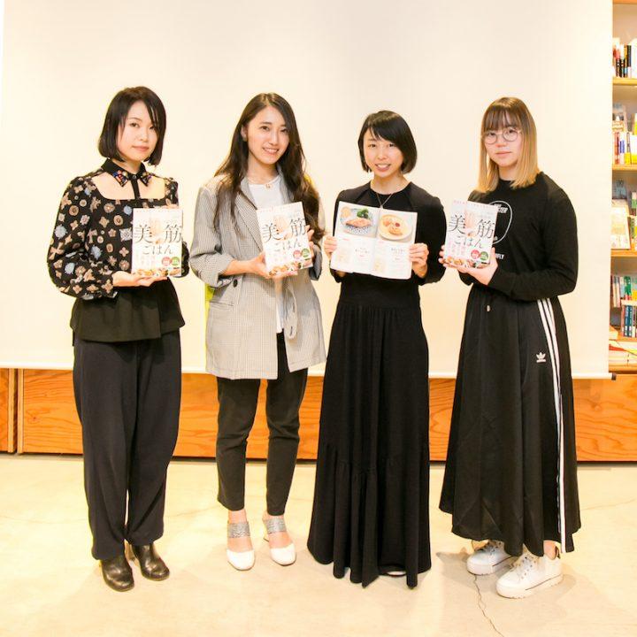 『美筋ごはん』出版記念イベントの登壇者たち