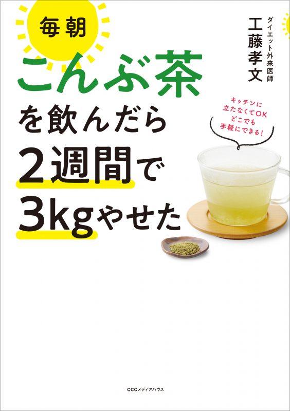 『毎朝こんぶ茶を飲んだら2週間で3kgやせた』の書影