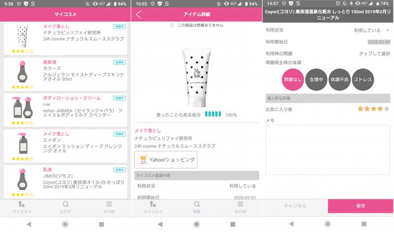 スキンケアアプリ「Peau-te」の使用例画面