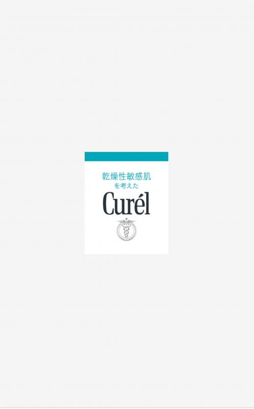 スキンケアアプリ「Curel肌手帳」のトップ画面