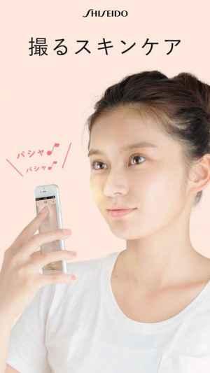 スキンケアアプリ「肌パシャ」のトップ画面