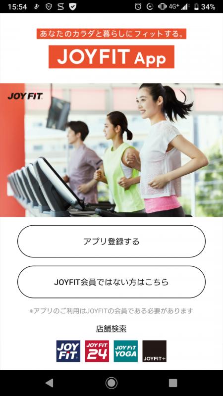 ジム通いに便利なアプリJOYFITのトップ画面