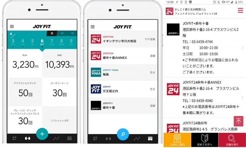 ジム通いに便利なアプリJOYFITの使用例画面