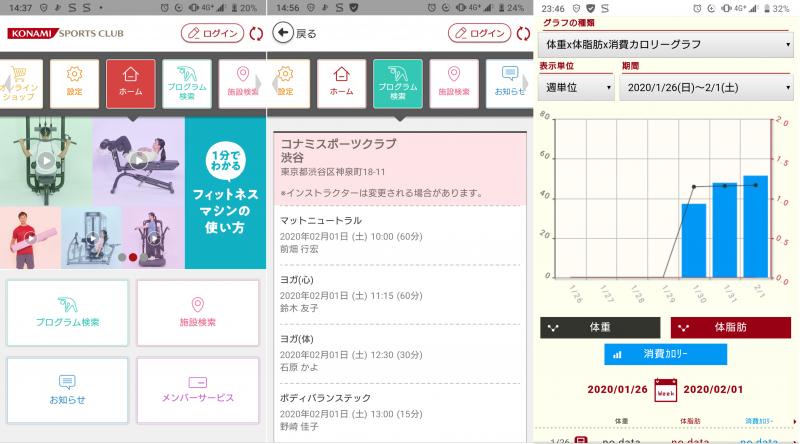 ジム通いに便利なアプリコナミスポーツクラブ公式アプリの使用例画面