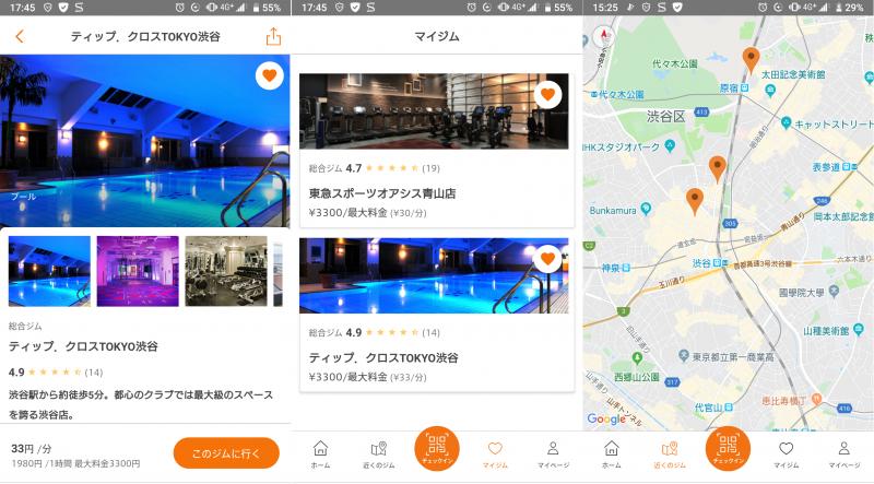 ジム通いに便利なアプリNupp1の使用例画面