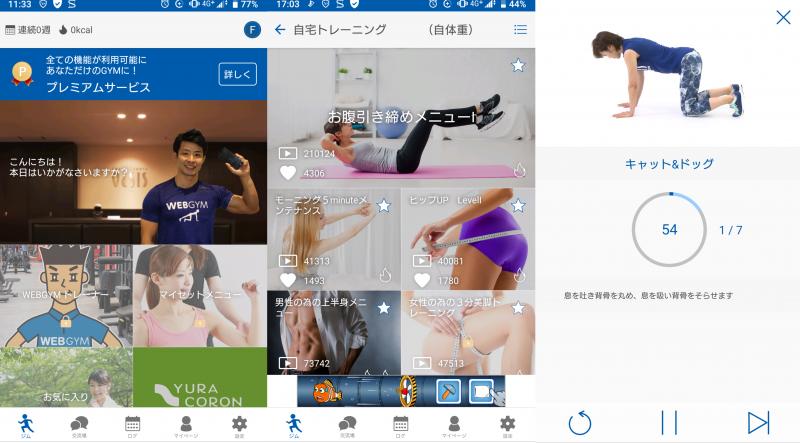 ジム通いに便利なアプリWEBGYMの使用例画面