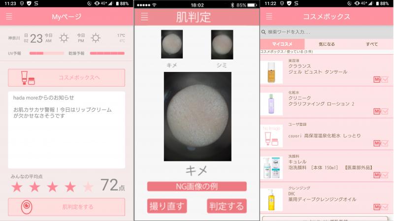 スキンケアアプリ「hadamore」の使用例画面