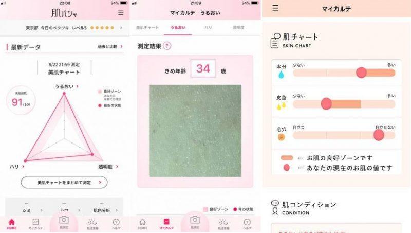 スキンケアアプリ「肌パシャ」の使用例画面