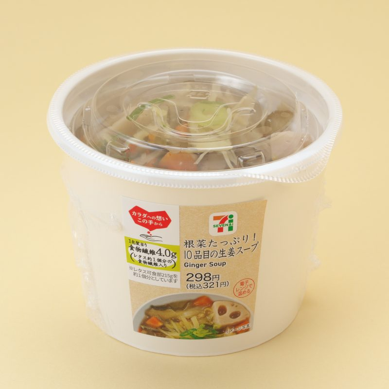 セブン-イレブンの根菜たっぷり!10品目の生姜スープ