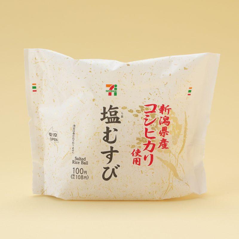 セブンイレブンの新潟県産コシヒカリおむすび 塩むすび