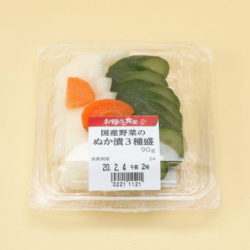 ファミリーマートの国産野菜のぬか漬3種盛