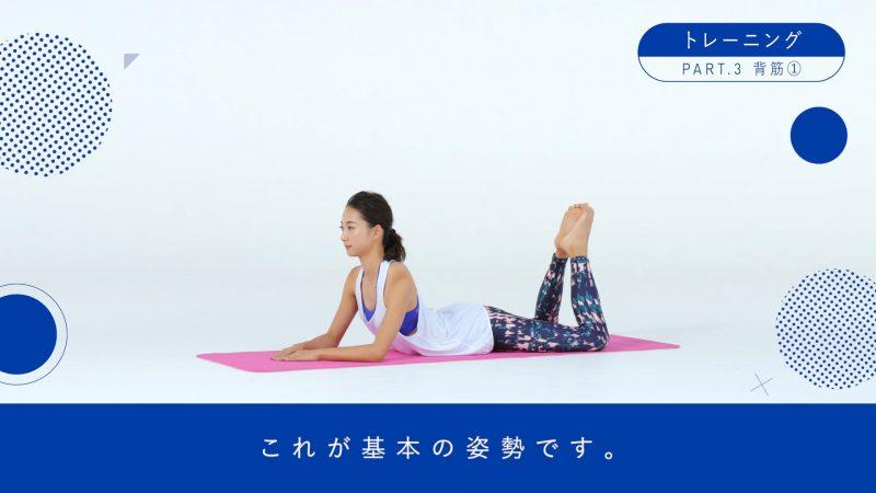 『BI-HA-DANCE』背筋トレーニング1