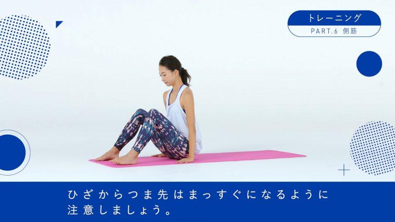 『BI-HA-DANCE』側筋トレーニング1