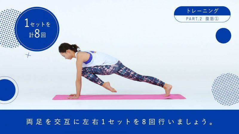 『BI-HA-DANCE』腹筋トレーニング2