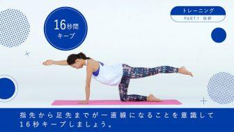 おウチで簡単に!美ボディ&美肌を目指す体操『BI-HA-DANCE』トレーニング編