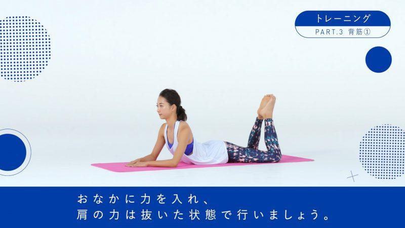 『BI-HA-DANCE』背筋トレーニング2