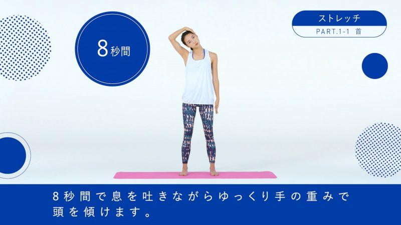 『BI-HA-DANCE』★首ストレッチ4
