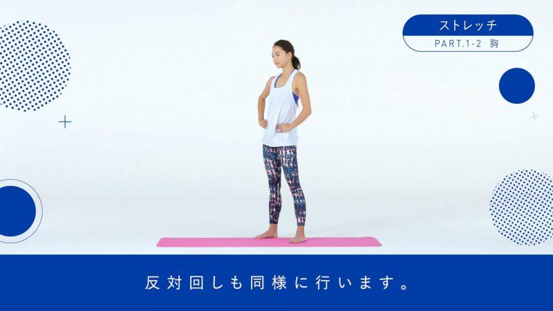 『BI-HA-DANCE』胸ストレッチ3