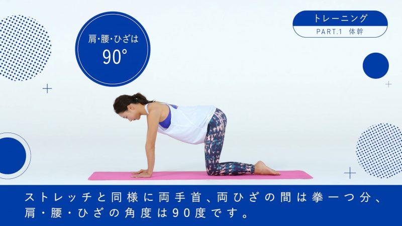 『BI-HA-DANCE』体幹トレーニング1