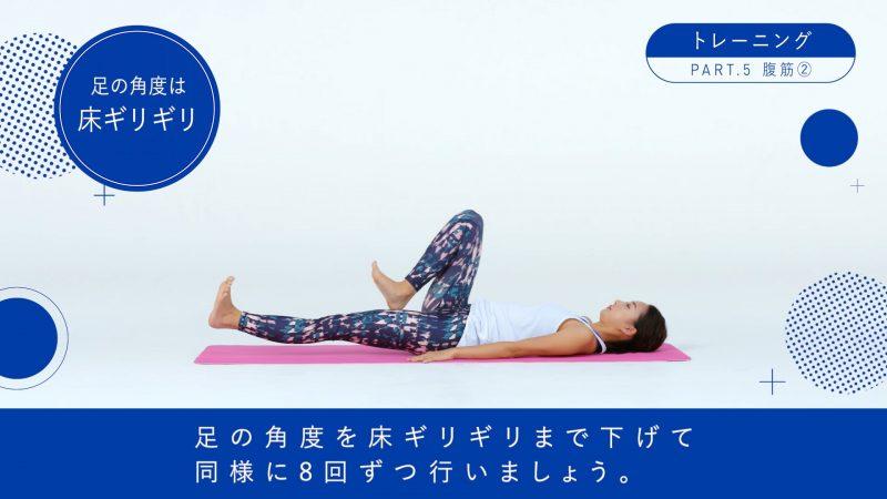 『BI-HA-DANCE』腹筋トレーニング3